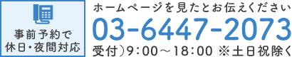 0364472073電話番号