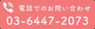 0364472073電話番号リンク